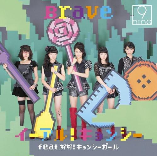 9nine/イーアル!キョンシーfeat.好好!キョンシーガール/Brave(初回生産限定盤A)(DVD付)