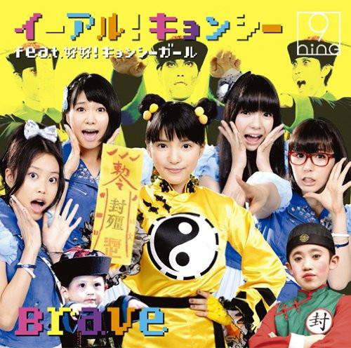 9nine/イーアル!キョンシーfeat.好好!キョンシーガール/Brave(初回生産限定盤B)(DVD付)