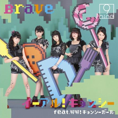 9nine/イーアル!キョンシーfeat.好好!キョンシーガール/Brave(A)