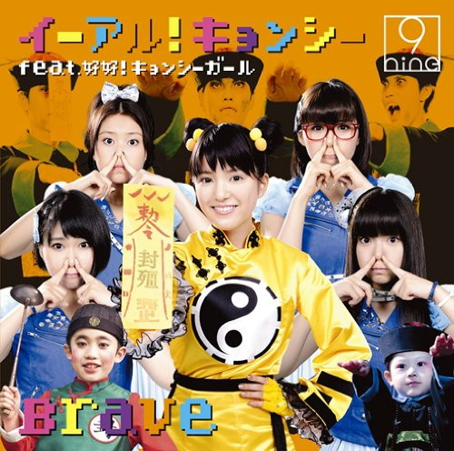 9nine/イーアル!キョンシーfeat.好好!キョンシーガール/Brave(B)