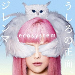 ecosystem/うしろの正面、ジレンマ(初回生産限定盤)(DVD付)