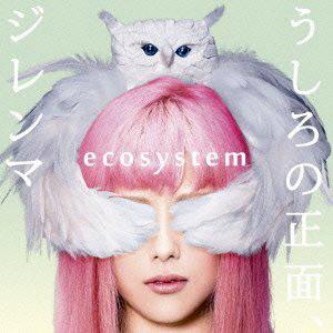 ecosystem/うしろの正面、ジレンマ