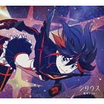 藍井エイル/シリウス(期間生産アニメ盤)(DVD付)