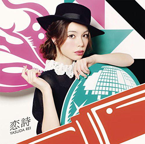 安田レイ/恋詩(初回生産限定盤)(DVD付)