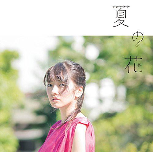 瀧川ありさ/夏の花(初回生産限定盤)(DVD付)