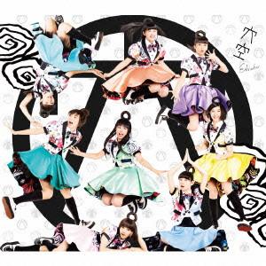 私立恵比寿中学/穴空(初回生産限定盤A)(Blu-ray Disc付)