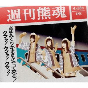 あゆみくりかまき/あゆみくりかまきがやって来る!クマァ!クマァ!クマァ!(初回生産限定盤)(Blu-ray Disc付)