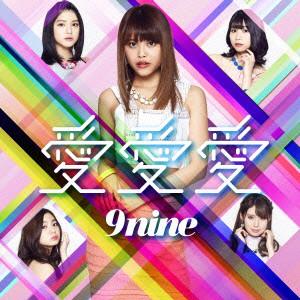 9nine/愛 愛 愛(初回生産限定盤D)(DVD付)