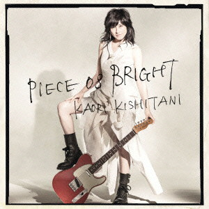 岸谷香/PIECE of BRIGHT