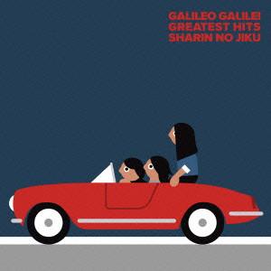 Galileo Galilei/車輪の軸(初回生産限定盤)(DVD付)