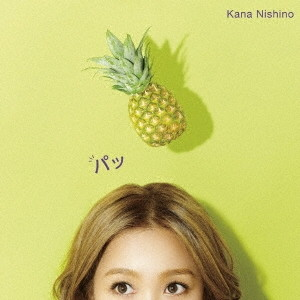 西野カナ/パッ(初回生産限定盤)(DVD付)