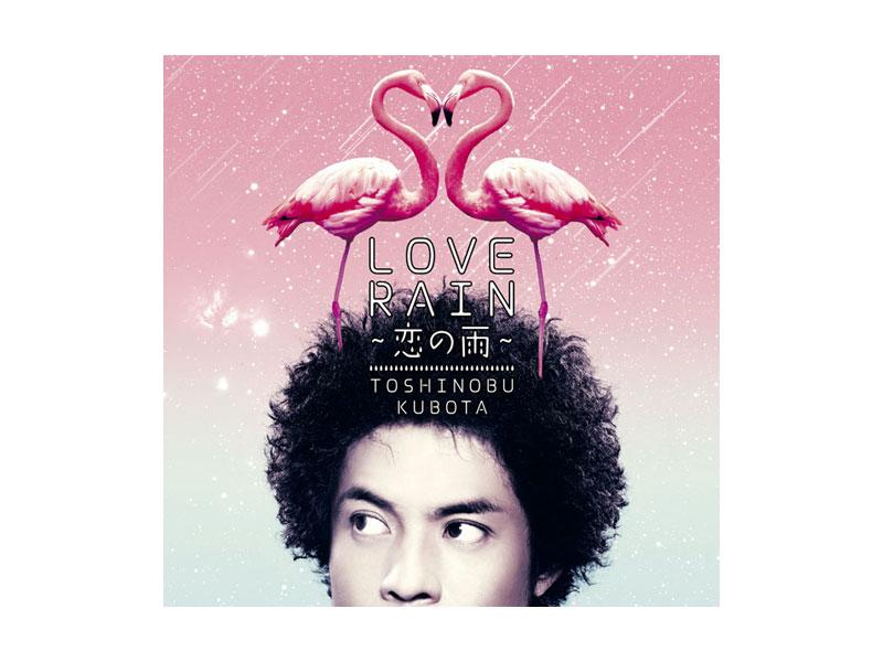 久保田利伸/LOVE RAIN〜恋の雨〜