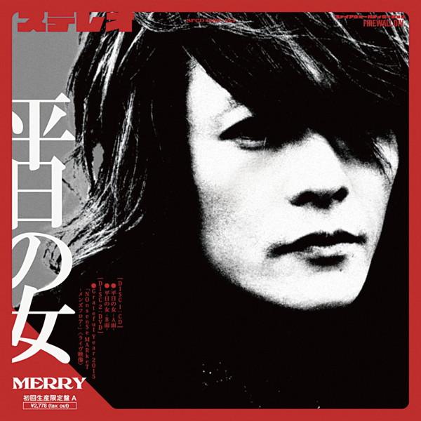 MERRY/平日の女(初回生産限定盤A)(DVD付)