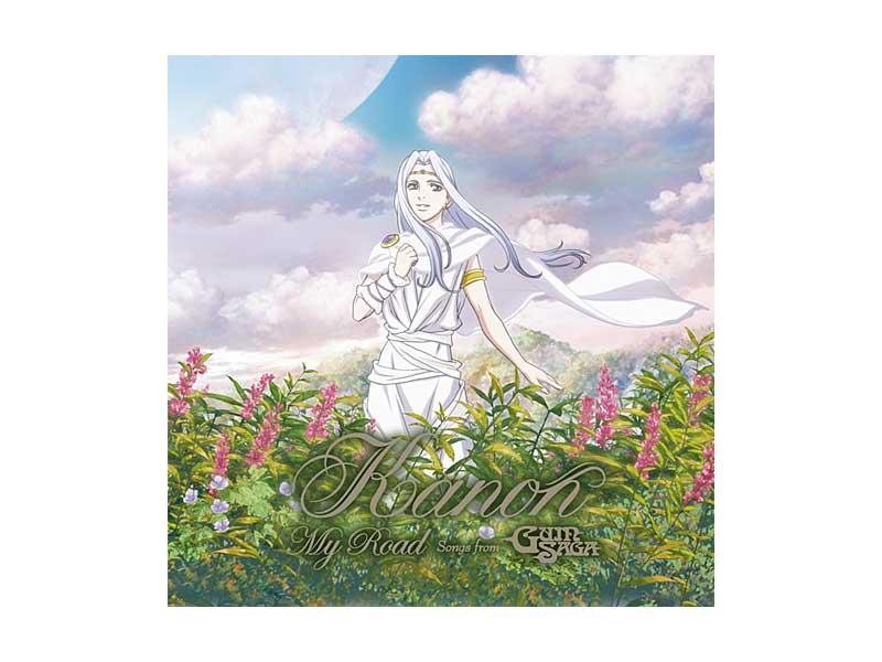 カノン/My Road〜Songs from Guin Saga