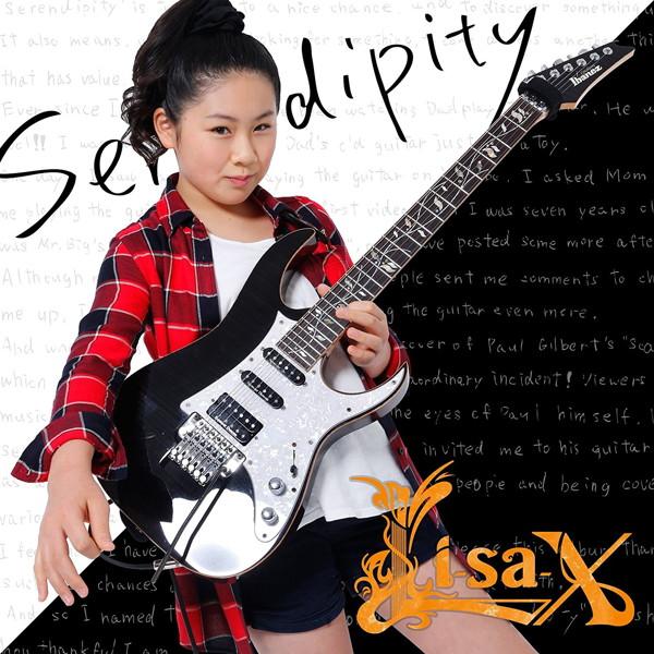 りーさーX/Serendipity