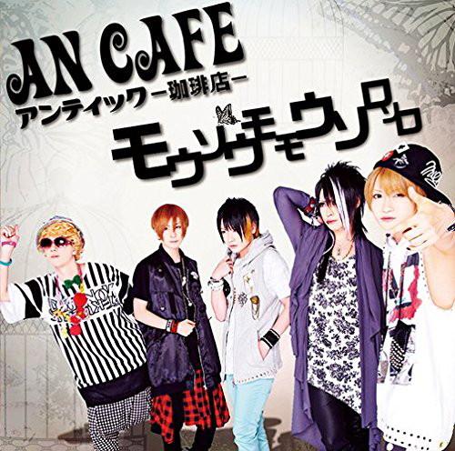アンティック珈琲店/モウソウモモウソロソロ(初回生産限定盤B)(DVD付)