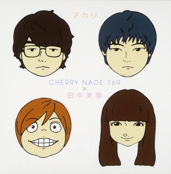 CHERRY NADE 169×田中美里/アカリ