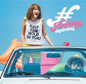 anderlust/#Hashtag(初回生産限定盤)(DVD付)