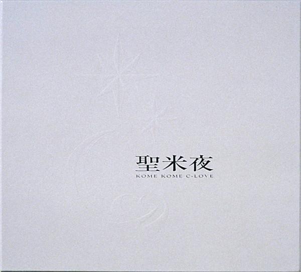 米米CLUB/聖米夜(DVD付)