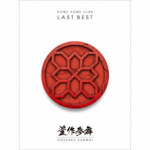 米米CLUB/LAST BEST 〜豊作参舞〜(初回生産限定盤)(Blu-ray Disc付)