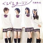 乃木坂46/ぐるぐるカーテン(DVD付A)