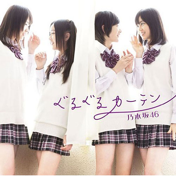 乃木坂46/ぐるぐるカーテン(DVD付B)
