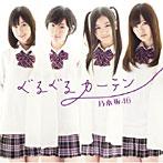乃木坂46/ぐるぐるカーテン