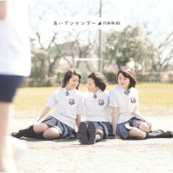 乃木坂46/おいでシャンプー(DVD付A)
