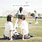 乃木坂46/おいでシャンプー(DVD付B)