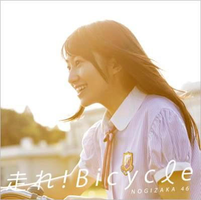 乃木坂46/走れ!Bicycle(DVD付B)