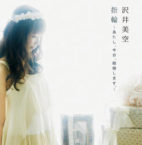 沢井美空/指輪〜あたし、今日、結婚します。〜(DVD付)
