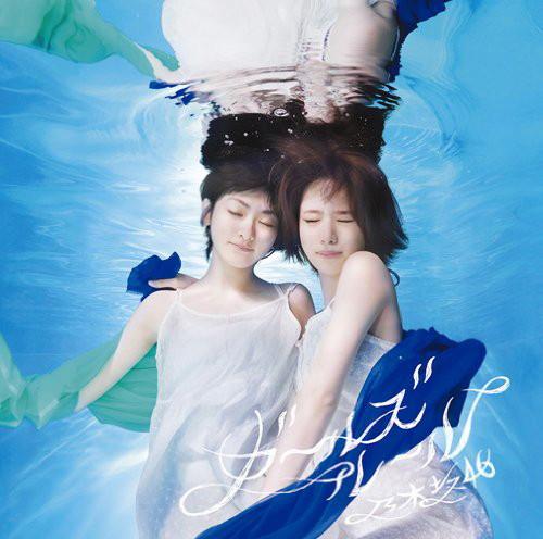 乃木坂46/ガールズルール(DVD付B)