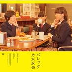 乃木坂46/バレッタ/月の大きさ(DVD付A)