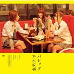 乃木坂46/バレッタ/月の大きさ(DVD付B)
