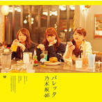 乃木坂46/バレッタ/月の大きさ(DVD付C)