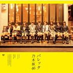 乃木坂46/バレッタ/月の大きさ