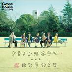 Goose_house オトノナルホウヘ→