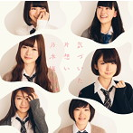 乃木坂46/気づいたら片想い(Type-B)(DVD付)