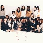 乃木坂46/気づいたら片想い(Type-C)(DVD付)