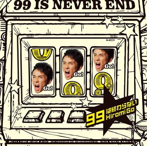 郷ひろみ/99は終わらない(初回生産限定盤)(DVD付)
