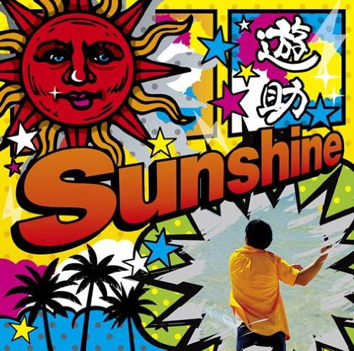 遊助/Sunshine/メガV