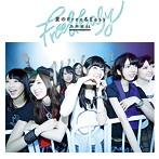 乃木坂46/夏のFree&Easy