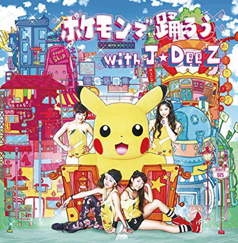 J☆Dee'Z/ポケモンで踊ろう with J☆Dee'Z(DVD付)