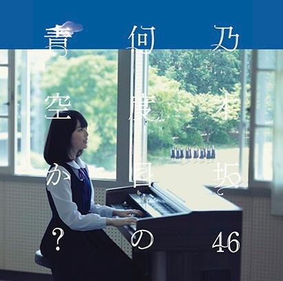 乃木坂46/何度目の青空か?(Type-A)(DVD付)
