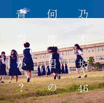 乃木坂46/何度目の青空か?(Type-C)(DVD付)
