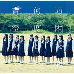 乃木坂46/何度目の青空か?