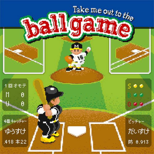 遊助/Take me out to the ball game〜あの…一緒に観に行きたいっス。お願いします!〜(初回生産限定盤A)(DVD付)