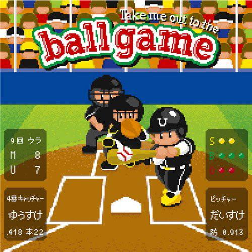 遊助/Take me out to the ball game〜あの…一緒に観に行きたいっス。お願いします!〜(初回生産限定盤B)(DVD付)