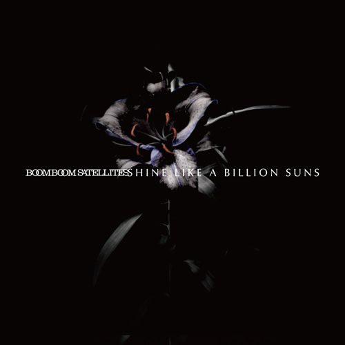 ブンブンサテライツ/SHINE LIKE A BILLION SUNS