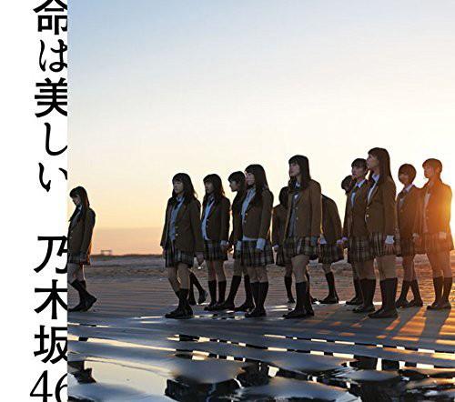 乃木坂46/命は美しい(Type-C)(DVD付)